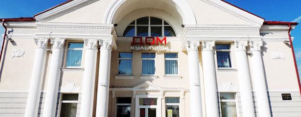 Лиозно. Районный центр культуры