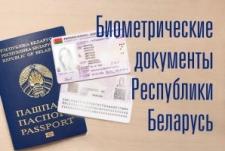 biometricheskie-dokumenty